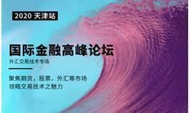 国际金融投资高峰论坛(外汇,原油,黄金专场)天津站