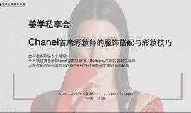 美学私享会 Chanel首席彩妆师的服饰搭配与彩妆技巧
