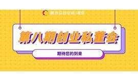 騰訊眾創南京第八期創業私董會