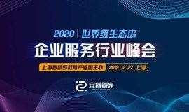2020世界级生态岛企业服务行业峰会