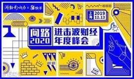 活动行用户专属独家福利|问路2020 | 快手 x 进击波财经年度峰会