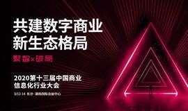 共建数字商业新生态格局——2020第十三届中国商业信息化行业大会