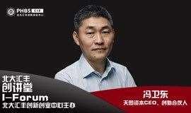 【北大匯豐創講堂1219期】天圖資本CEO 馮衛東:商業模式創新
