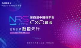 NRS 2020第四届中国新零售CXO峰会
