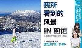 北海道函馆市观光促进分享会-【我所看到的风景 IN 函馆】