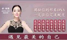 女性形象管理公开课-实用的穿衣搭配化妆技巧学习课-杭州站