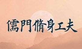 首届《儒门修身工夫与心身健康》座谈会