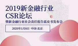 2019新金融行业CSR论坛暨新金融行业社会责任报告蓝皮书发布会