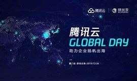 腾讯云GLOBAL DAY 助力企业扬帆出海