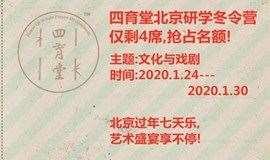 四育堂北京研学冬令营