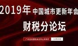 2019年中国城市更新年会——财税分论坛
