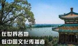 【职业拓展】全民一起做中国文化传播者!
