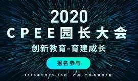 2020CPEE园长大会丨创新教育,育建未来
