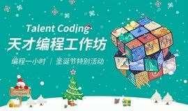 【Talent Coding 儿童编程工作坊】MakeBlock可视化简易编程