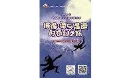 国际合作多媒体儿童音乐剧-《彼得·潘与温迪的奇幻之旅》