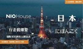 行走的课堂xNIO House 国际文化教育主题亲子派对-日本