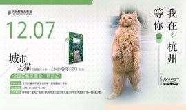 """""""城市之猫""""主题猫片分享——《2020喵呜不停》日历全国签售见面会·杭州站"""