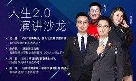 人生2.0演讲沙龙-杭州站第3期