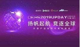2019年中国游戏出海白皮书发布仪式暨UPDAY产品路演对接会