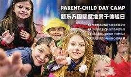 新东方国际游学DAY CAMP亲子体验日
