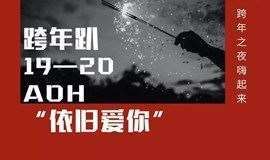 【深圳別墅跨年趴】2020的第一天,千萬別寂寞