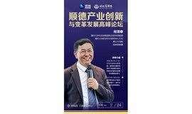 【博研&顺控:顺德产业创新与变革发展高峰论坛】清华大学何茂春教授:《一带一路与企业机遇》