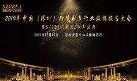 2019中国深圳跨境电商行业数据报告大会