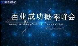 中国兴安集团-2019百业成功概率全球峰会——成都站