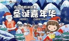 《圣诞嘉年华》