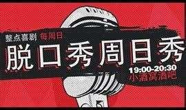 12.22整点喜剧爆笑脱口秀周日秀