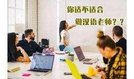 【职业拓展】2019年网络流行语出炉啦!看你适不适合当汉语老师?