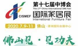 第十七届中博会国际家居展