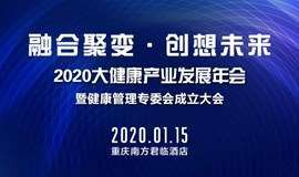 2020大健康产业发展前瞻大会