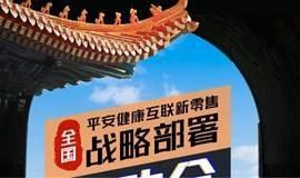 平安健康北京业务研讨会