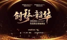 """""""创梦韶华""""2020科技商业领袖峰会"""