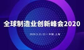 全球制造业创新峰会2020