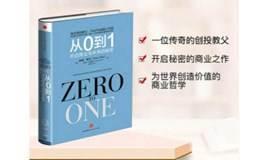 【樊登读书达他服务中心】--《从0到1》开启商业与未来的秘密