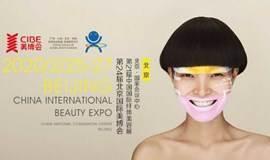2020北京国际美博会