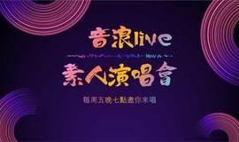 【音浪live】素人演唱會