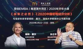 粤港澳企业家2020年开年大课:与全球未来学家明特·戴尔、清华教授孙立平面对面