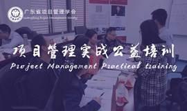 【GDPMS】项目管理实战公益培训-深圳第三期