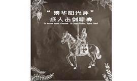 """""""澳华阳光杯""""成人击剑联赛(2019-2020赛季第二站深圳)"""