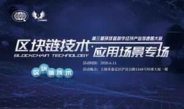 第三届环球荟数字经济产业加速器大赛—区块链技术应用场景专场