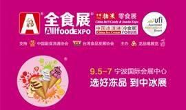 2020中国冰淇淋和冷冻冷藏食品展览会