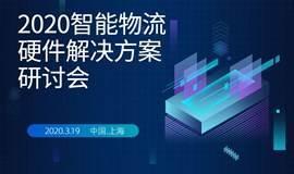 2020智能物流硬件解决方案研讨会