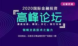国际金融投资高峰论坛(外汇交易技术专场)石家庄站