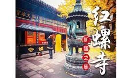 周六/日:千年古刹-红螺寺祈福纳祥-休闲登山