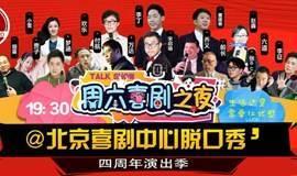 【周六喜剧之夜】脱口秀精品大会|北京喜剧中心—爆笑段子专场-开心演出