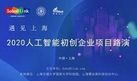 遇见上海 | 2020 人工智能初创企业项目路演活动