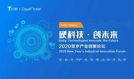 硬科技·创未来 -- 2020贺岁产业创新论坛·北京站